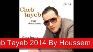 Repeat youtube video Cheb Tayeb 2014 El Ghorba - ( Officiell Audio ) الشاب الطيب الغربة