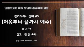 [처음부터 끝까지 예수]  HIS 주일예배실황   정산 목사   갈라디아서  ep. 05  (03/07/2021)