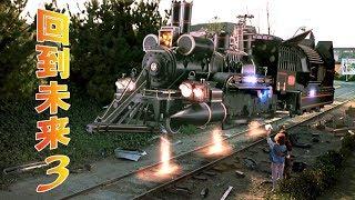 火车也能玩穿越,博士发明超酷时光火车!5分钟看完经典科幻喜剧电影《回到未来3》