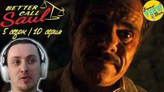 📺 BETTER CALL SAUL Season 5 Episode 10 REACTION REVIEW