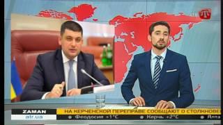 Интеграция Крыма и Донбасса до 2020 года