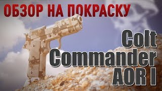 Покраска оружия в камуфляж AOR I | Painting weapons camouflage AOR I