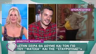 Δημήτρης Μαχαίρας: Ματούλα, Μπίλι και Γωγώ δεν θα είναι στο Καφέ της Χαράς - Ευτυχείτε! | OPEN TV