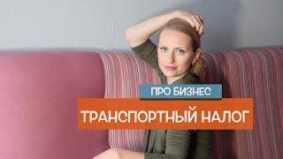 видео Транспортный Налог В Регионах России