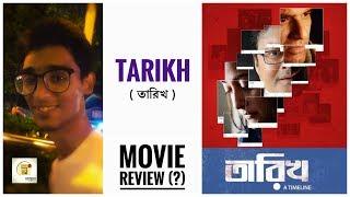 Tarikh (তারিখ) Movie Review(?) by Sourajit Dey | Shaswata | Raima Sen | Ritwik | Churni Ganguly