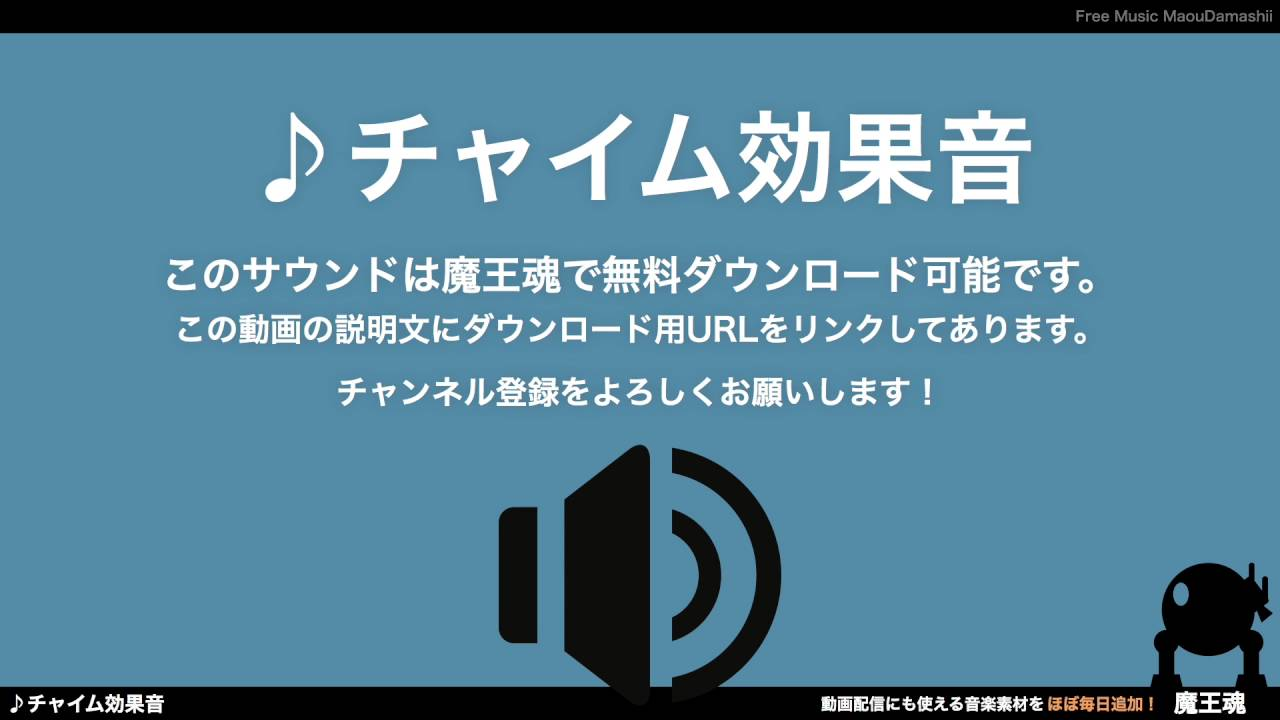 フリー 効果 音 アニメ・演出 Vol.1