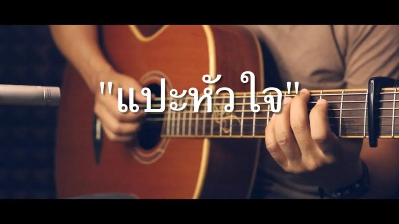 แปะหัวใจ - Jaonaay & June' Fingerstyle Guitar Cover (Tab)