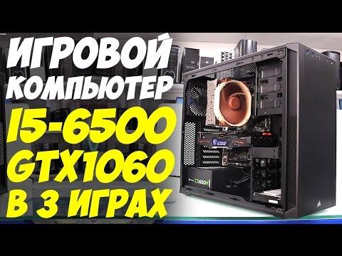 i5 6500, GTX 1060 Xtreme Gaming. Игровой компьютер. Обзор и тест в играх.