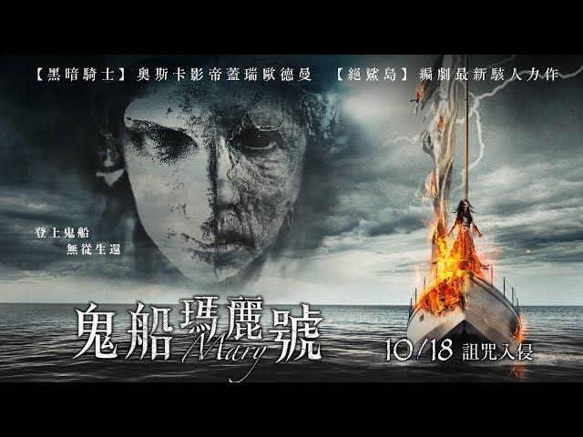 10/18【鬼船瑪麗號】15秒詛咒版預告|登上鬼船,無從生還!