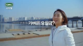 [디펜드] 2020 패드 라이너 TVC 광고 30초