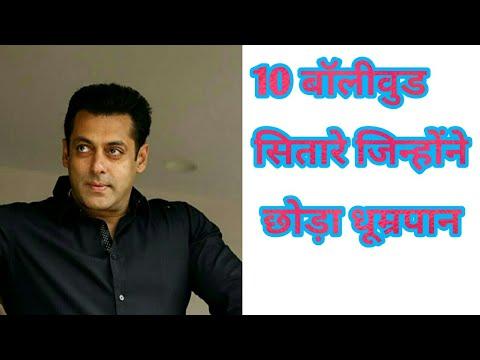 10 बॉलीवुड सितारे जिन्होंने छोड़ा धूम्रपान / 10 Bollywood stars who quit smoking