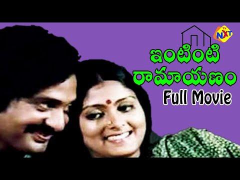 Intinti Ramayanam Telugu Full Length Movie | Ranganath | Prabha | Chandra Mohan | TVNXT Telugu