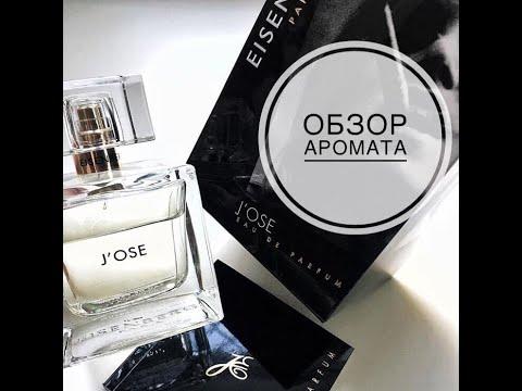 Описание парфюма J'Ose Pour Homme от Eisenberg
