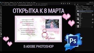 как сделать открытку с фото в фотошопе