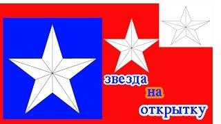 Звезда из бумаги -  открытка на 9 мая своими руками