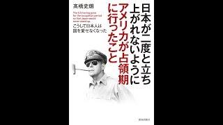 【拡散】「在日支配システムについて」の続編です。 □戦後も日本を支配...