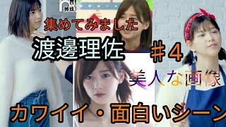 渡邊理佐のカワイイ・面白いシーン♯1はこちらhttps://youtu.be/9qVlCmJh...