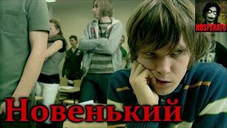 Истории на ночь - Новенький