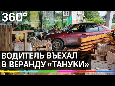 80-летний мужчина протаранил веранду ресторана в Москве. Видео с места