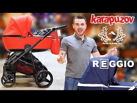 ADAMEX REGGIO - коляска новинка 2018. Видео обзор универсальной детской коляски 2 в 1 Адамекс Реджио