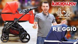 ADAMEX REGGIO - коляска новинка 2018. Відео огляд дитячої універсальної коляски 2 в 1 Адамекс Реджіо