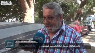 مصر العربية | شاهد رأي الشارع في عرض إيران لفيلم يجسد النبي محمد
