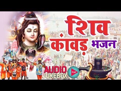 Jai Shiv Shankar | Lord Shiva Songs | Hindi Devotional Songs | Audio Jukebox #Bhakti Bhajan Kirtan