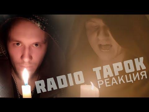 Реакция на RADIO TAPOK - Nu Erismatimus (Symphonic Power Metal)
