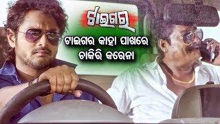 Comedy Scene ଟାଇଗର୍ କାହା ପାଖେର ଚାକିରୀ କରେନା Tiger Kaha Pakhere Chakiri Karena Odia Film TIGER