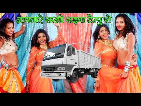 2018 Super Hit Bhojpuri Song || आवतारे सखी सइया टेम्पो से || Saiya Tempo Se || Arjun Chauhan