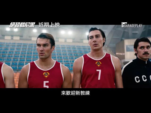 改編自奧運史上「傳奇經典」籃球賽事!【絕殺慕尼黑】 翻轉球壇 近期上映