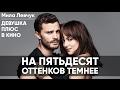 Обзор На 50 оттенков темнее Как заполучить Грея Девушка плюс в кино Мила Левчук mp3