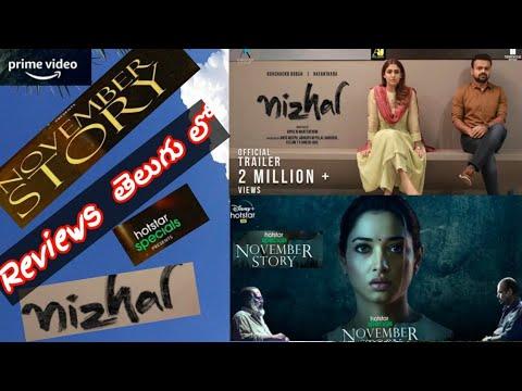 Download Nizhal Review In Telugu | November Story Review In Telugu | Telugu Movies Reviews | Thamannah