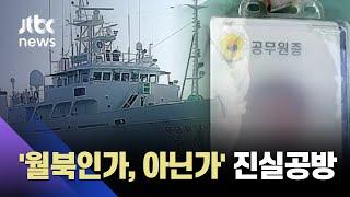 """국방부 """"월북 정황"""" 유가족 """"말도 안 된다""""…엇갈린 입장, 왜 / JTBC 사건반장"""