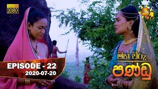 Maha Viru Pandu   Episode 22   2020-07-20 Thumbnail