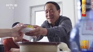 《中国影像方志》 第167集 山西壶关篇| CCTV科教