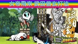 女帝飛來武田信玄打法封面與影片中的圖片與音效為貓咪大戰爭Ponos版權所有.