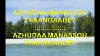 Download KARAOKE OF THENPAANDI CHIMAIYILEY MP3 song and Music Video