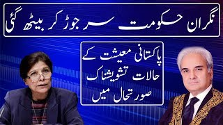 Alarming Situation of Pakistan Economy | Neo News