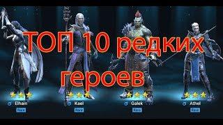 Raid: Shadow Legends - TOP 10 Редких героев