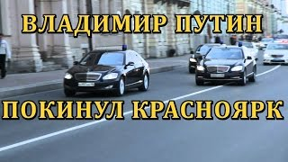 Кортеж президента России Владимира Путина покидает Красноярск (1 марта 2017)