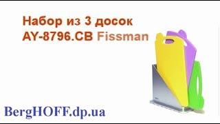 Набор досок Fissman AY-8796.CB - Обзор от BergHOFF.dp.ua