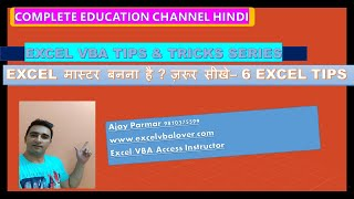 6 Amazing Excel Tips for you In Hindi- Series 5