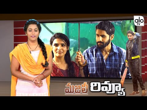 Majili Movie Review & Rating   Akkineni Samantha   Naga Chaitanya   Tollywood Latest Movies   Alo Tv
