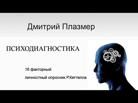 16 факторный личностный опросник Р.Кеттелла