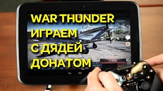 WAR THUNDER - ИГРАЕМ С ДЯДЕЙ ДОНАТОМ - PHONE PLANET