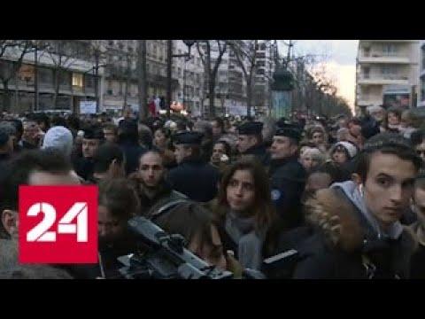 Французы протестуют против убийства 85-летней женщины, пережившей Холокост - Россия 24