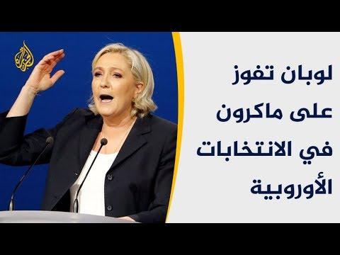 74 مليون فرنسي يختارون نوابهم بالبرلمان الأوروبي  - نشر قبل 17 دقيقة