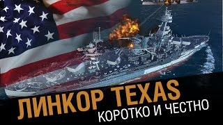 Линкор Texas - честный взгляд  [World of Warships 0.5.5]