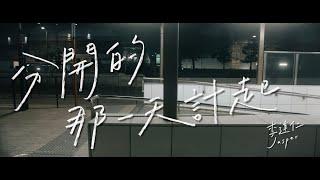李達仁《分開的那一天計起》【Official MV】